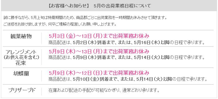 Haisou_info
